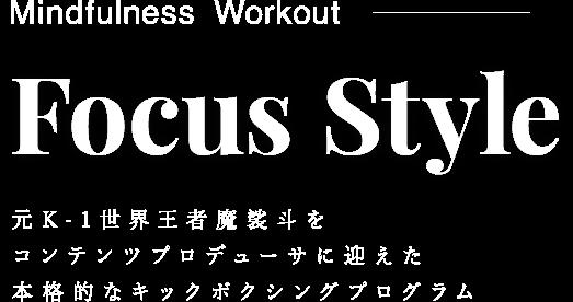 Mindfulness Workout